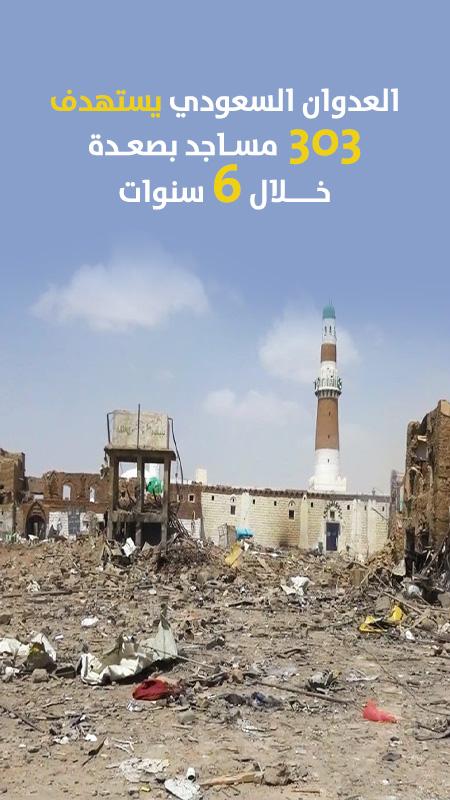 العدوان السعودي يستهدف 303 مسـاجد بصعـدة خلال ٦ سنوات