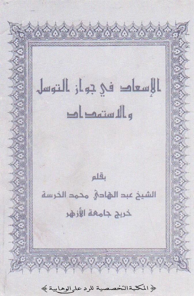 الإسعاد في جواز التوسل والاستمداد  فضلية الشيخ   عبدالهادي محمد خرسة
