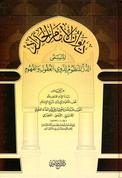 ديوان الإمام الحداد